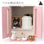 ペット 仏壇セット メモリアルボックス ピンク こころん ミニ仏具12点セット 日本製 木製 おしゃれ かわいい ミニ コンパクト
