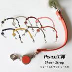 本革ストラップ 姫路レザー 日本製 イニシャルチャーム 携帯ケース 財布 定期入れ パスケース
