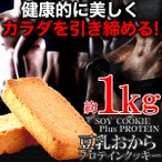 豆乳おからクッキー プロテイン  置き換えダイエット 卵不使用 1kg お菓子 スイーツ ギフト 訳あり 食品