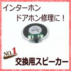 スピーカー S28G10K-15 東京コーン ドアホン インターホン 故障 修理 交換 28mm 0.5W 8Ω Toptone