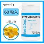 ワカサプリ ビタミンD&オメガ-3 60粒入り