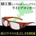 鯖江製レンズのオーバーグラスライトブロッカー 1コ入