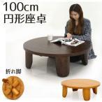 リビングテーブル 座卓 ちゃぶ台 円形 丸