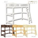 ショッピングロフトベッド ロフトベッド フレームのみ シングル  選べる4色 無垢材 すのこベッド 高さ180 ロフト ハイタイプ 木製 はしご付き