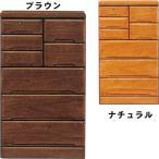 チェスト タンス ハイチェスト 完成品 木製 幅70 桐 ランジェリーボックス付き モダン 北欧 完成品 国産