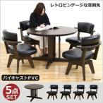 ダイニングテーブルセット 4人掛け 5点 北欧 カフェ 丸テーブル オーク 天然木 おしゃれ