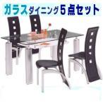 ダイニングテーブルセット 4人掛け 5点 モダン ガラス天板 レトロ クラシック デザイナーズ