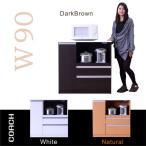 キッチンカウンター キッチン収納 幅90 引き出し スライドレール付き コンセント付き 北欧 モダン 選べる 3色 日本製 完成品