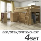 システムベッド ロフトベッド シングルサイズ 収納付き 子供部屋