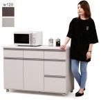 キッチンカウンター キッチン収納 幅120 白