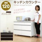 キッチンカウンター チェストカウンター 幅120 完成品 木製