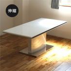 伸長式 テーブル ダイニングテーブル 単体 鏡面 ホワイト つや有り 光沢あり テーブル幅160 幅200 モダン おしゃれ 人気