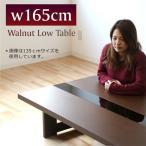 テーブル 座卓 ローテーブル 幅165cm 長方形 ウォールナット スモークガラス入 ブラウン 北欧 モダン