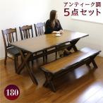 ダイニングテーブルセット 6人 5点 ベンチ  幅180 アンティーク調