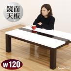 こたつ コタツ 炬燵 テーブルのみ 幅120 長方形 鏡面仕上げ