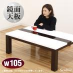 こたつ コタツ こたつテーブル 105cm 長方形 モダン 白 鏡面
