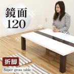 座卓 テーブル リビングテーブル 折り畳み