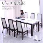 ダイニングテーブルセット 6人掛け 7点 白 鏡面 ホワイト おしゃれ 艶有り 光沢あり ハイバックチェアー 北欧 モダン