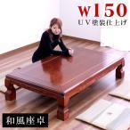 テーブル 座卓 ローテーブル 幅150cm 栓(せん) 和風 和モダン 和室 彫刻入り おしゃれ ブラウン
