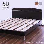 ベッド セミダブルベッド ベッドフレームのみ すのこベッド ローベッド シンプル 北欧 モダン 人気 安い
