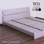 ベッド ワイドダブルベッド WD フレームのみ ローベッド 巻き すのこ 北欧 モダン シンプル 安い 人気