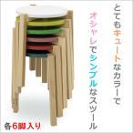 チェアー スツール 丸椅子 6脚入り 直径32cm スタッキング 収納 おしゃれ モダン 木製
