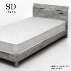ベッド セミダブル 木製 マットレス付き おしゃれ ライト付き グレイ