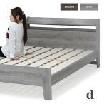 ベッド ダブル 木製 フレーム単体 アンティーク調 おしゃれ 宮付き グレイ ブラウン
