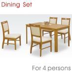 ダイニングテーブルセット 4人用 5点セット 北欧 モダン シンプル 木製