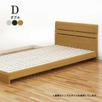 ダブルベッド ベッド ローベッド フロアベッド フレーム単体 すのこベッド シンプル