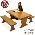 無垢材 ダイニングテーブルセット 4人掛け 3点 ベンチ テーブル幅150 パイン 天然木 カントリー調 北欧 モダン