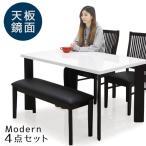 ダイニングテーブルセット 4人 4点 モダン おしゃれ Modern