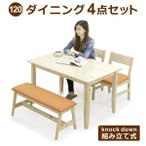 ダイニングテーブルセット 4点セット ダイニングセット 4人用 120cm幅 ノックダウン テーブル チェア ベンチ リビング おしゃれ 食卓 食卓テーブル 食卓セット