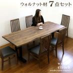 ダイニングテーブルセット 7点 6人 北欧 モダン 木製 おしゃれ walnut