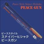 е╣е╩еде╤б╝е╥е╖еуеп е╘б╝е╣емеєб╩PeaceStyle Sniper Hishaku PEACE GUNб╦