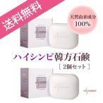 ショッピング石鹸 送料無料 ハイシンビ韓方石鹸 120g 2個セット