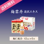 ショッピング梅 送料無料 薬師堂 梅雲丹 液状エキス 43ml×6本入 (梅仁配合)