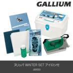 GALLIUM ヌリッパ WINTER SET [JB0003] アイロン付 ホットワックスセット ガリウム