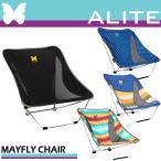 ALITE MAYFLY 2.0 CHAIR エーライト メイフライチェア