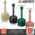 JUSTRITE SMOKERS CEASE-FIRE SMOKING STAND [26800/大サイズ] ジャストライト シースファイア 屋外用灰皿 スタンド プレゼント ギフト