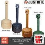 JUSTRITE CEASE-FIRE PERSONAL SMOKING STAND [26806/中サイズ] ジャストライト シースファイア 屋外用灰皿 スタンド プレゼント ギフト