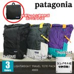 PATAGONIA LIGHTWEIGHT TRAVEL TOTE PACK 22L パタゴニア ライトウェイトトラベルトートパック 48808
