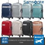 サムソナイト コスモライト 3.0 55cm 36L SAMSONITE COSMOLITE 3.0 SPINNER [73349] 超軽量 スーツケース キャリーケース 4輪 TSAロック 旅行用かばん