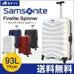 サムソナイト ファイアーライト(ファイヤーライト)75/28 93L [76220] SAMSONITE FIRELITE 大型スーツケース プレゼント ギフト