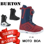 17-18 BURTON MOTO BOA [Black][White/Black/Gray][Maroon/Blue] モト ボア バートン