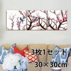 【30×30cm】アートパネル フレーム絵画 水墨画風 3枚セット 梅と鳥 春 壁掛け インテリア絵画 ウォールデコ 自然 癒し 飾り