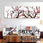 【40×40cm】 アートパネル フレーム絵画 水墨画風 3枚セット 梅と鳥 春 壁掛け インテリア絵画 ウォールデコ 自然 癒し 飾り