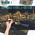 スクラッチ画 削り絵 削って浮かび上がらせる 夜景 大都会 ナイトビュー ポスター 手芸 塗り絵 世界遺産 観光地 絵画