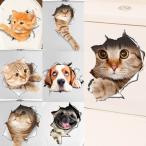 トイレ用 だまし絵ステッカー 便器のふた ネコ 犬 パグ シール トリックアート ウォールステッカー 北欧風 インテリア DIY