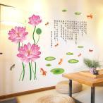 【普通郵便・送料無料】 ウォールステッカー (漢詩 金魚と蓮花) だまし絵 アート インテリアシール 窓枠 壁デコレーション 北欧風 DIY リビング